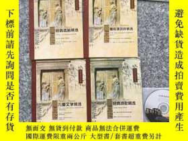 二手書博民逛書店罕見育靈童經典教育(四本合售)附帶四個光盤Y250748