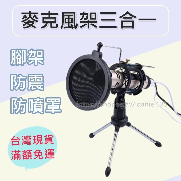 贈防噴+防震桌面麥克風架 麥克風架 麥克風三腳架 桌上型 黑色 錄音設備 電容麥克風 唱歌 直播