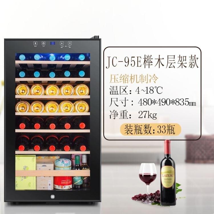 酒櫃 JC-95E紅酒櫃恒溫酒櫃家用小冷藏冰吧展示櫃 兒童節新品