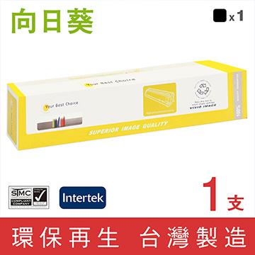 【向日葵】for Fuji Xerox CT200805 黑色環保碳粉匣/適用DocuPrint C3055DX