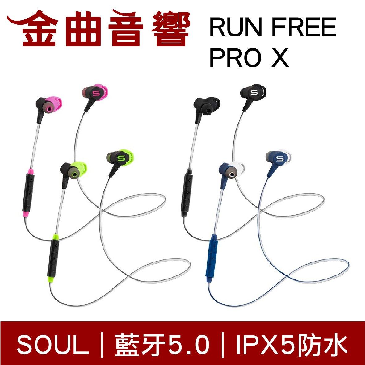 SOUL RUN FREE PRO X 綠色 運動型 防水 藍芽 耳機 金曲音響
