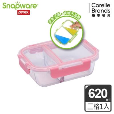 Snapware 康寧密扣全分隔長方形玻璃保鮮盒-620ml 粉紅色