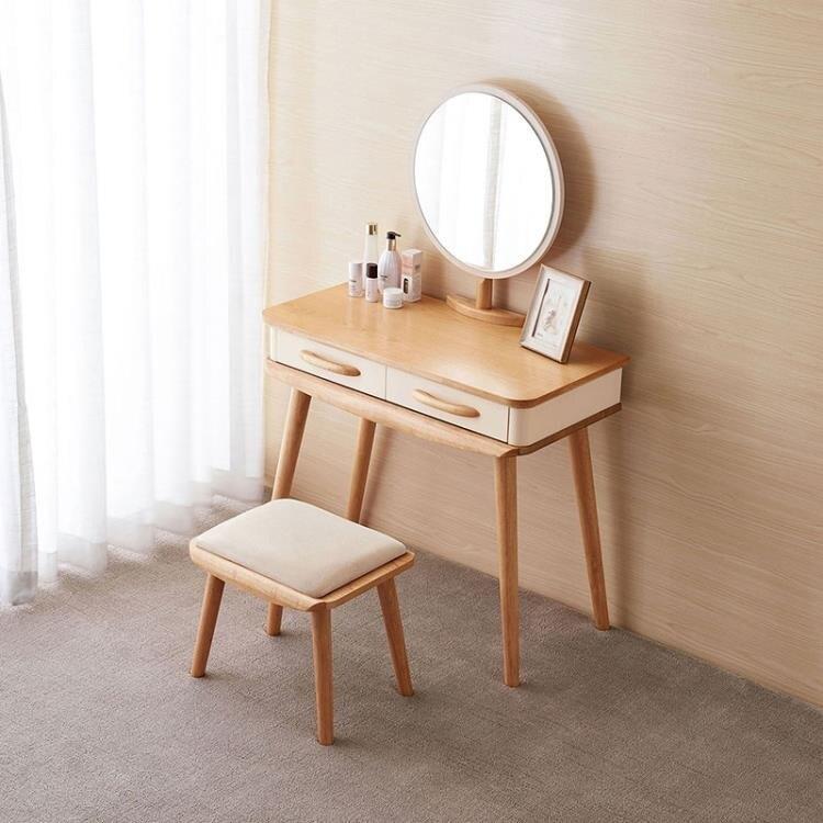 梳妝台木業北歐簡約實木梳妝台凳子女單人小戶型臥室化妝桌子LS068