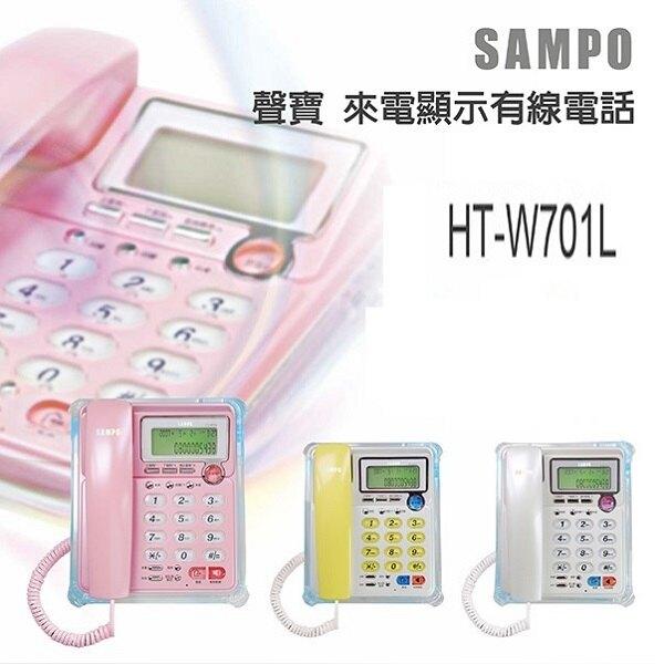 SAMPO 聲寶 HT-W701L 來電顯示有線電話(顏色隨機出貨)