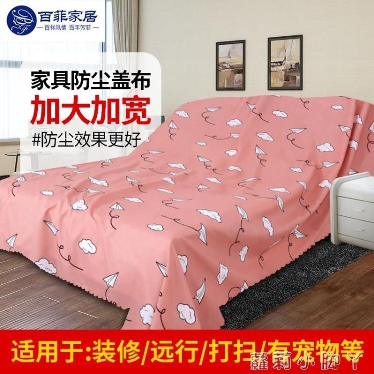 蓋布防塵布家用床防塵罩床頭布遮灰布遮蓋布遮布防塵遮塵布 全館特惠8折