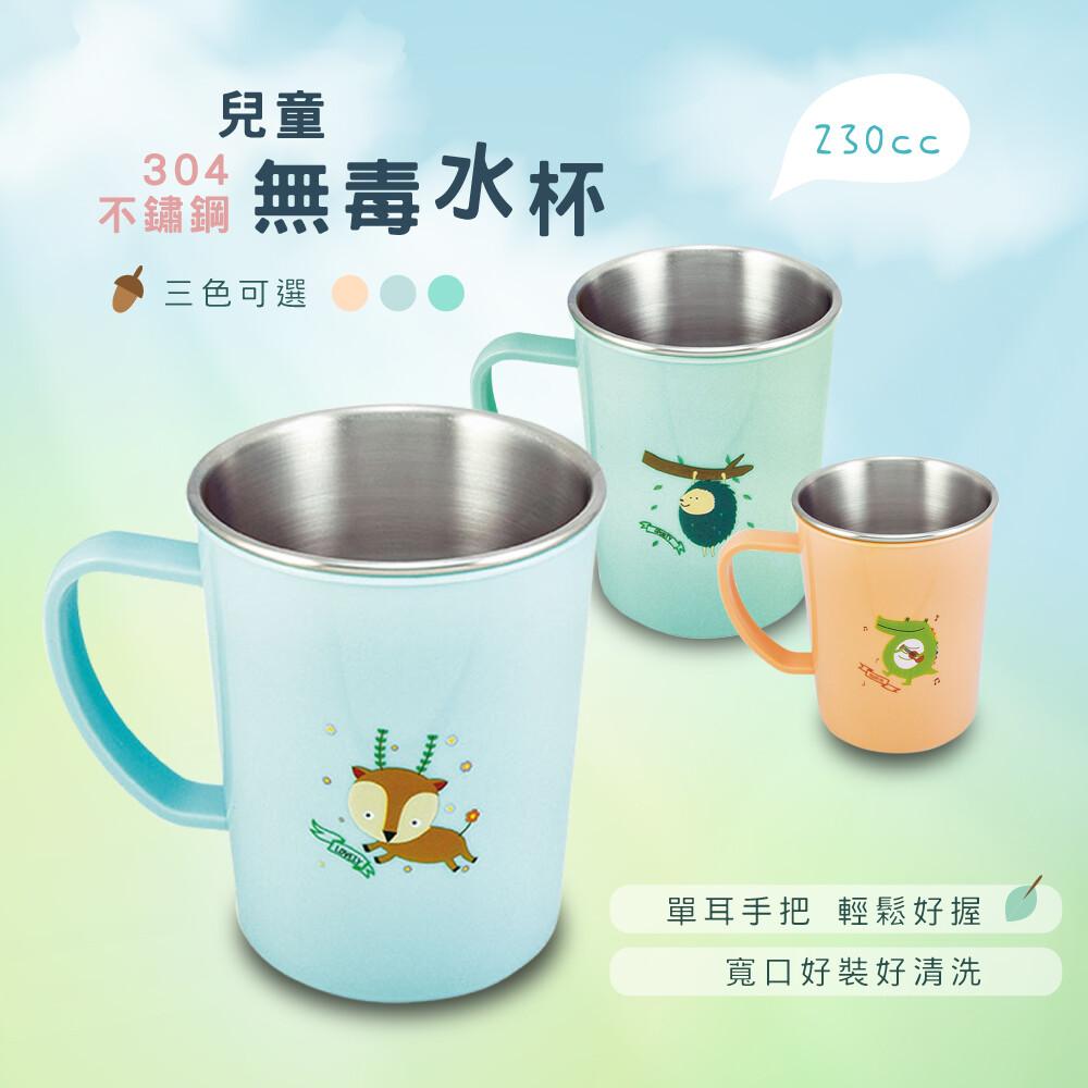 台灣製/多款顏色任選祝福森林 304不鏽鋼無毒水杯230cc 水壺 茶壺 環保水壺