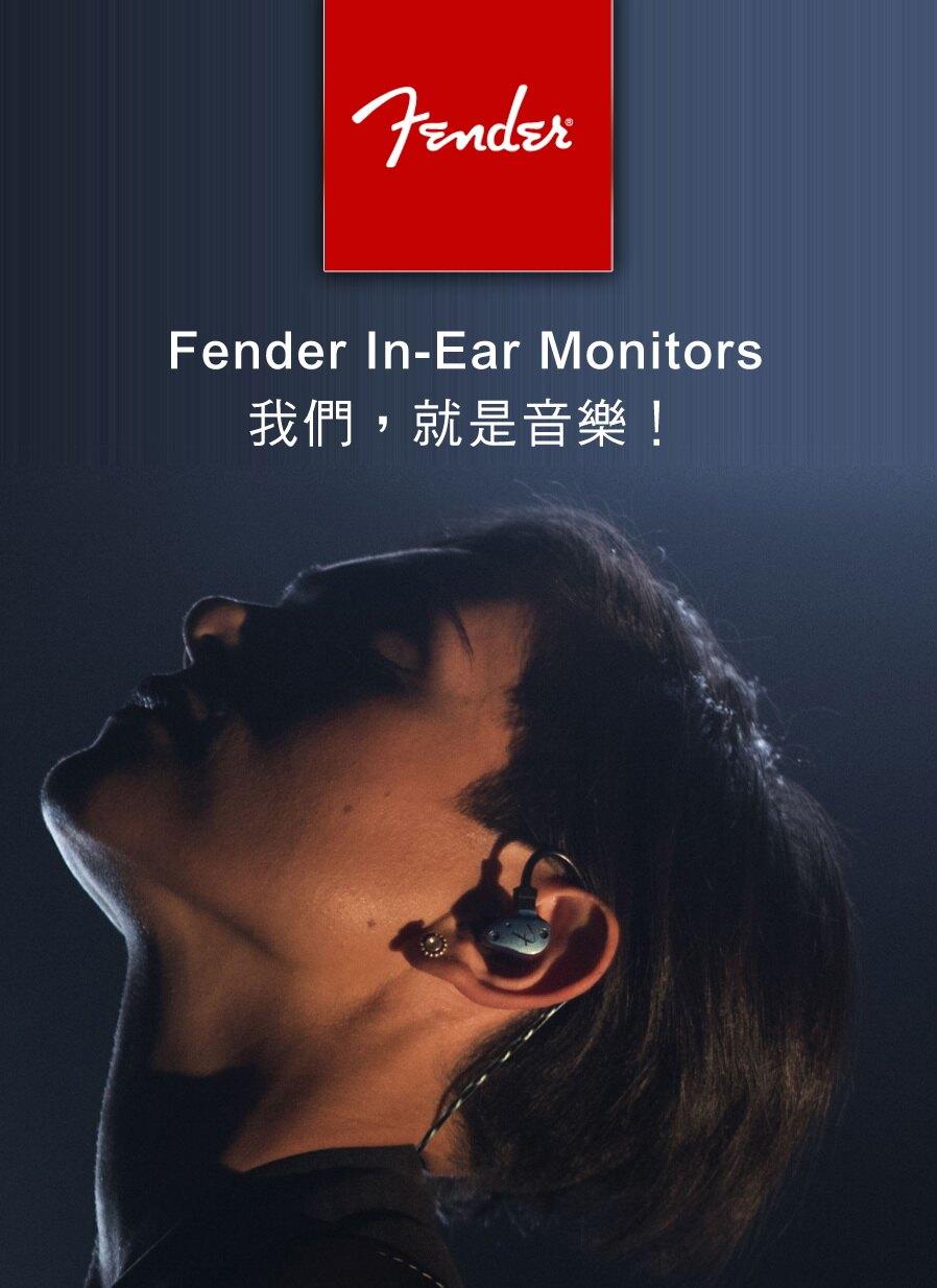 志達電子 NINE 1 美國Fender 黑/藍 二色可選 PRO IEM系列 入耳式監聽耳機