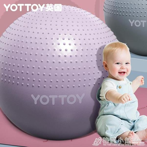 嬰兒瑜伽球帶刺顆粒加厚防爆大龍球兒童感統訓練球寶寶按摩平衡球 格蘭小舖 全館5折起