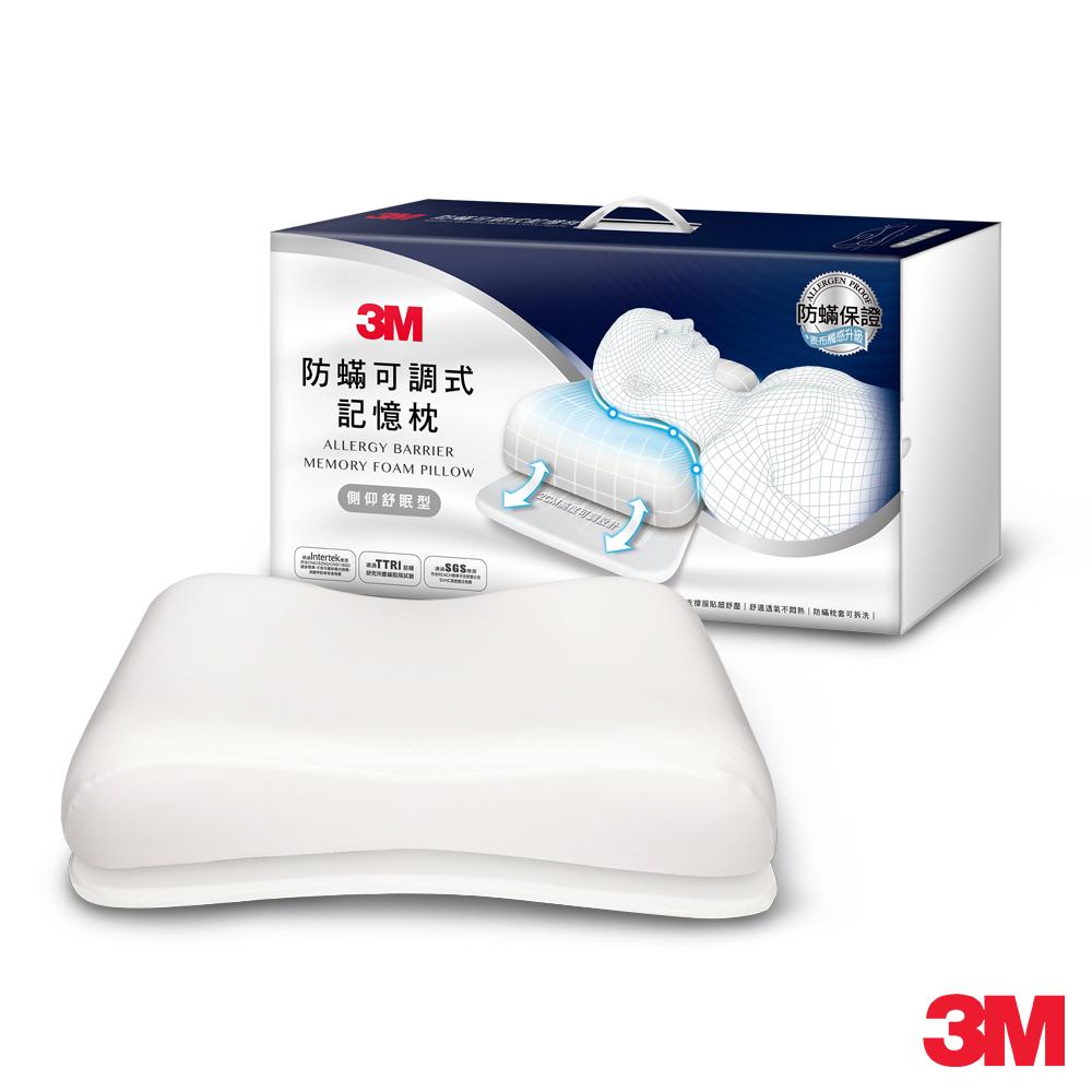 3M MZ600 防蹣可調式記憶枕-側仰舒眠型(內附防蹣枕套)