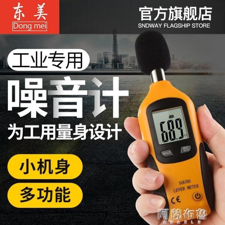 [快速出貨]檢測儀東美分貝儀測試儀噪音噪聲檢測儀器噪聲測試儀家用分貝計聲級計器 凯斯盾數位3C 交換禮物 送禮