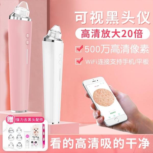 可視化吸黑頭神器美容去粉刺毛孔清潔儀器吸出潔面電動洗臉
