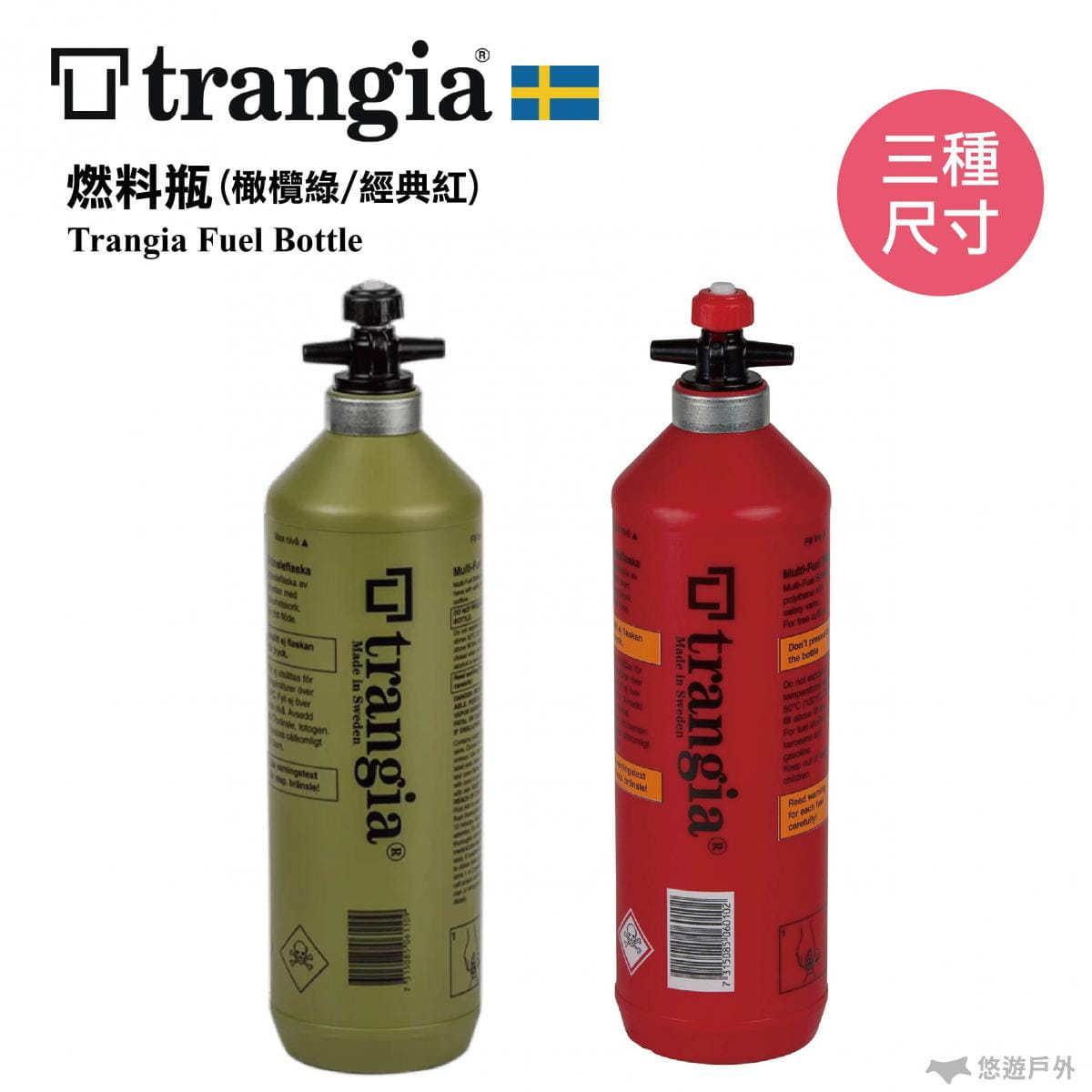 【總代理公司貨】Trangia Fuel Bottle 燃料瓶 (0.3/0.5/1.0L)