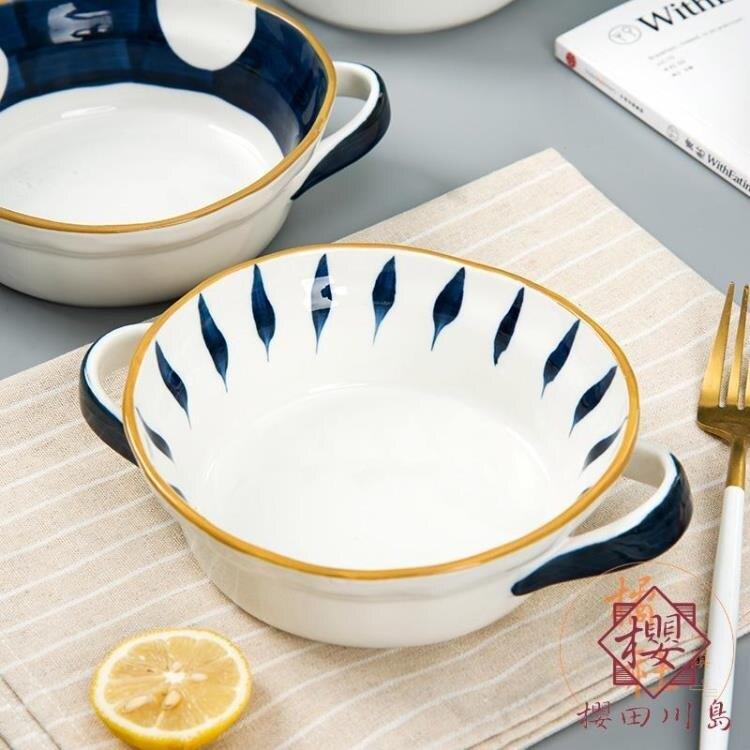北歐創意雙耳湯碗個性沙拉碗家用陶瓷大容量餐具烤碗【櫻田川島】