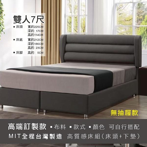 獨立筒/彈簧床 無抽屜款 床頭下墊 雙人特大7尺/高端訂製款 MIT台灣製造【獨立筒床架組】Warmtime