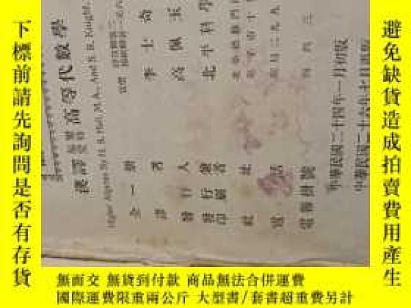 二手書博民逛書店漢譯郝爾愛特高等代數學(1937年)罕見布面精裝Y260663