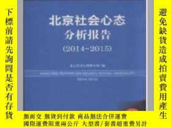 二手書博民逛書店罕見2014 2015北京社會心態分析報告Y26152 - 社會