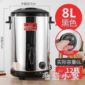 奶茶桶大容量不銹鋼電熱奶茶桶商用保溫桶奶茶店加熱桶開水桶熱水燒水桶