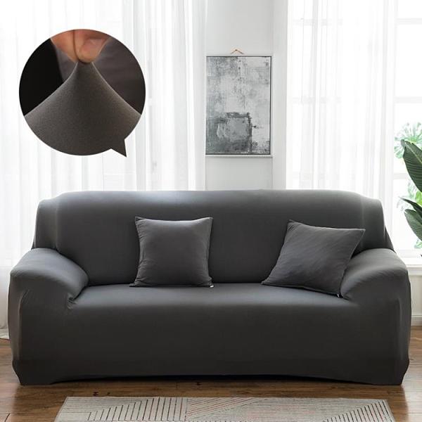 純色彈力沙發套沙發罩全包萬能套沙發墊布藝全蓋全罩黑灰咖啡素色 牛年新年全館免運