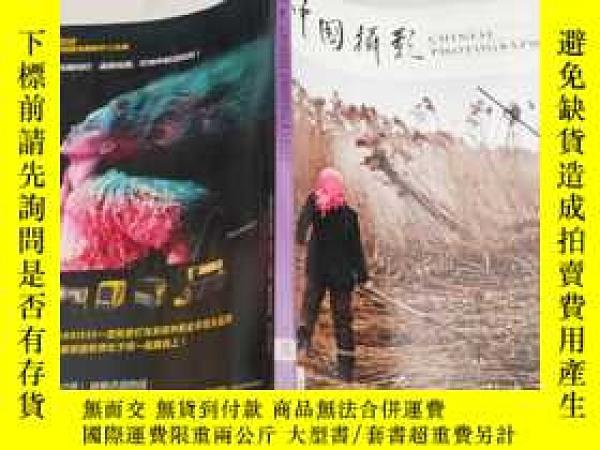二手書博民逛書店罕見中國攝影2011-8Y17046