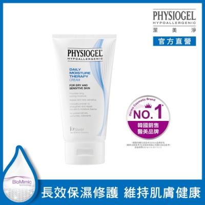 【PHYSIOGEL 潔美淨】層脂質保濕乳霜(75ml)