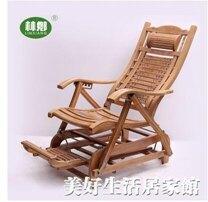 竹躺椅摺疊搖搖椅家用逍遙椅陽臺休閒午休午睡椅實木老大人涼椅子ATF 美好生活