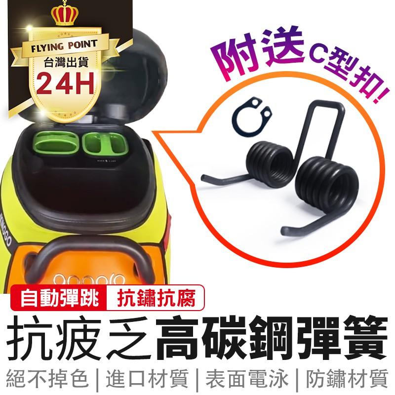 【耐用不易疲乏】gogoro viva mix .2.3.專用車廂彈簧 高碳鋼材質 【M1-00034】