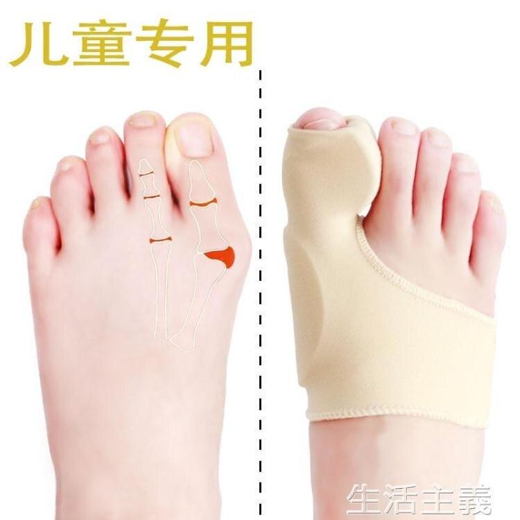 分趾器 兒童大腳趾矯正器拇指外翻分趾大腳骨趾頭糾正硅膠可穿鞋分離器 秋冬新品特惠