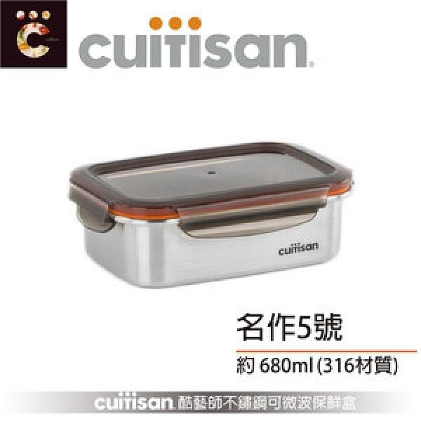 cuitisan酷藝師可微波316不鏽鋼方形保鮮盒5號(約680ml)