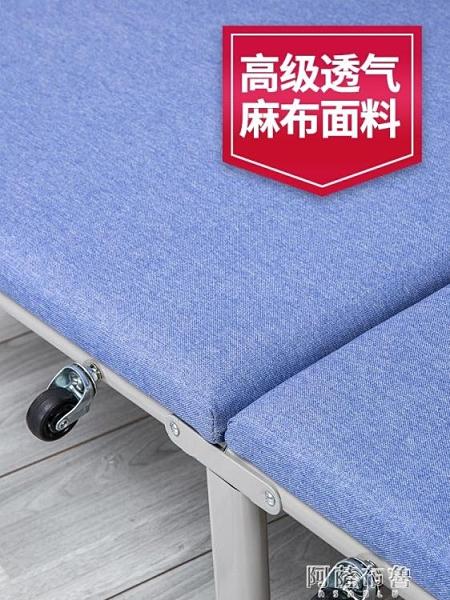 折疊床 折疊床辦公室午休午睡床家用簡易床加厚加固單人床便攜院陪護床 【MG大尺碼】