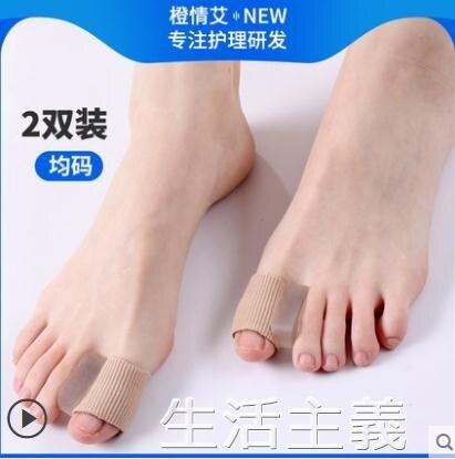 分趾器 大腳趾拇指外翻糾正器分趾器拇外翻分指器護理大腳骨矯正器 生活主義 清涼一夏钜惠