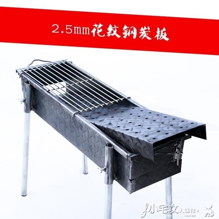 2021搶先款 戶外燒烤爐家用木炭全套工具野外烤串爐子燒烤架商用擺攤大號加厚 現貨快出 新年狂歡