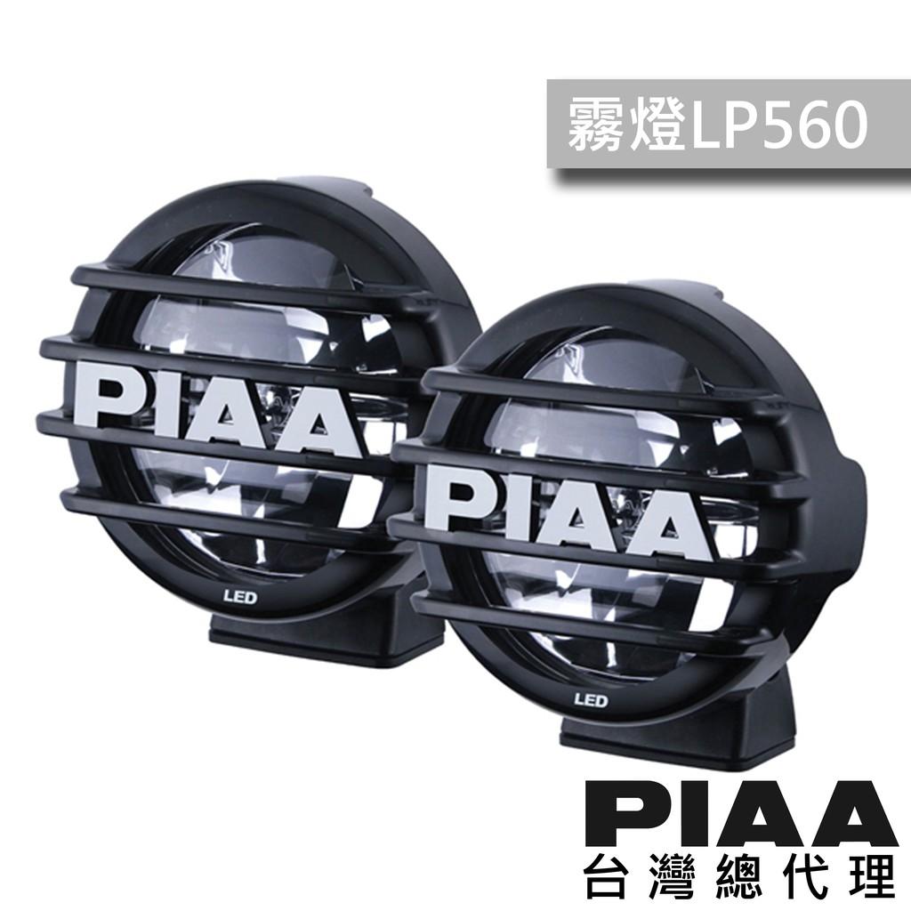日本 PIAA LP560 輔助燈 霧燈 台灣區總代理