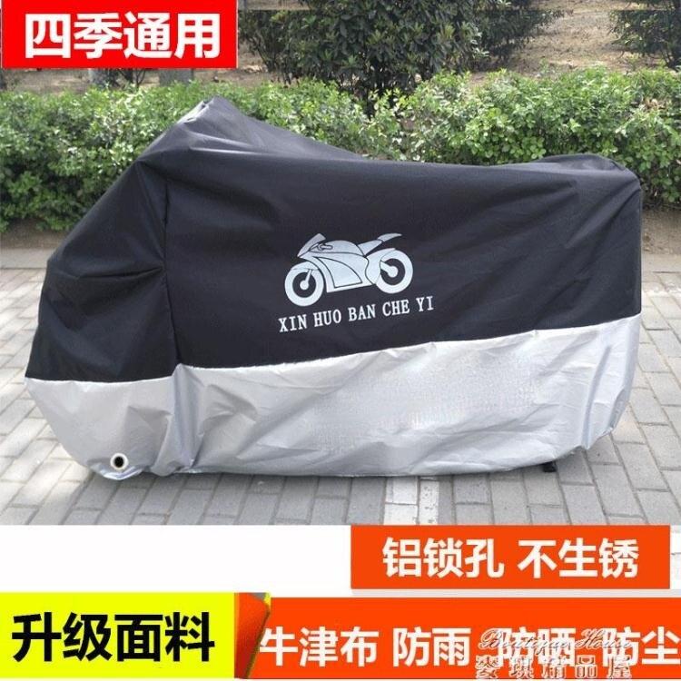 防雨罩 摩托車車罩車衣踏板電動車套遮雨罩機車防曬罩防雨罩加厚防塵通用