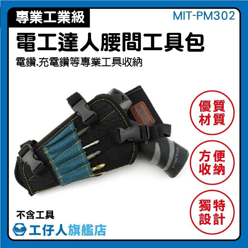 『工仔人』木工腰包 MIT-PM302 多功能 工地 工程維修 帆布袋 工具收納袋