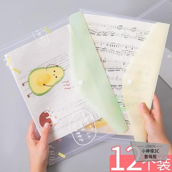 a4文件袋透明可愛按扣防水資料文具收納包檔案夾【小檸檬3C】