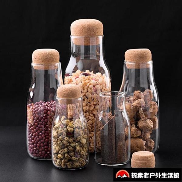 玻璃儲物罐透明干果雜糧茶葉收納瓶家用密封罐【探索者戶外生活館】