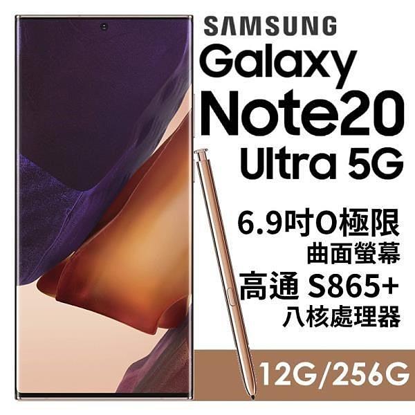 【晉吉國際】Samsung Galaxy Note20 Ultra 5G (12G/256G)-各色