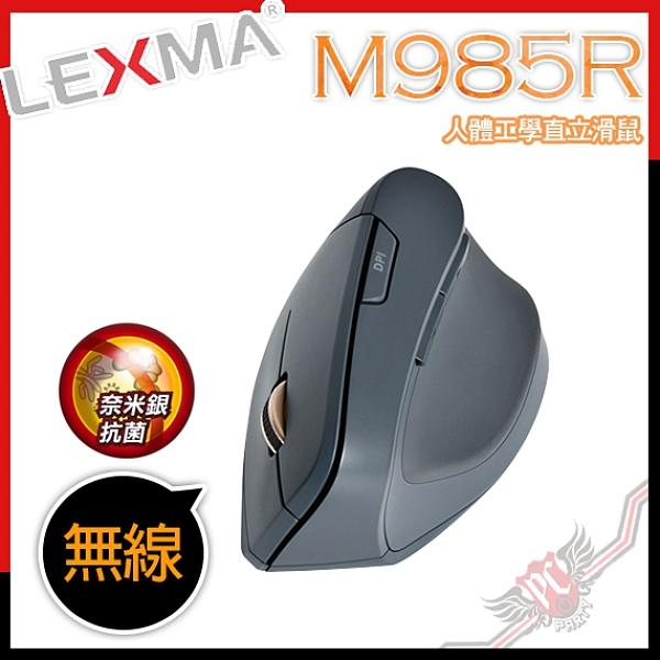 [ PCPARTY ] LEXMA M985R 2.4GHz 人體工學直立無線滑鼠