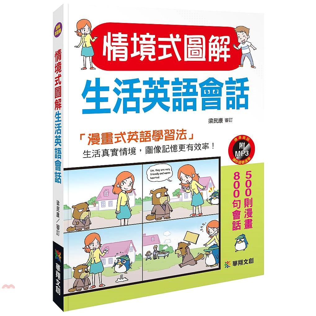 《華翔文化》情境式圖解生活英語會話[9折]