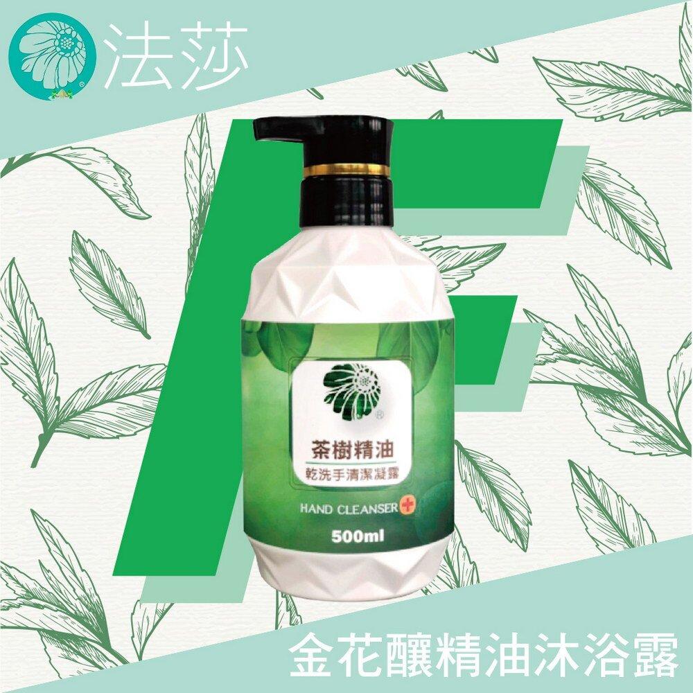 【法莎】茶樹精油乾洗手500ml