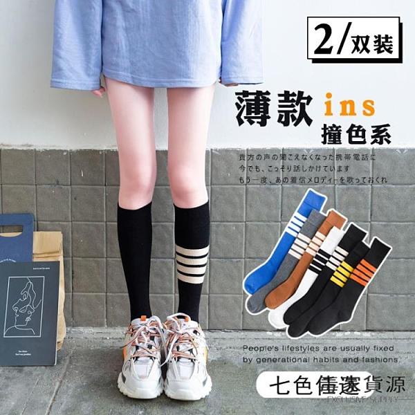 2雙裝 小腿襪潮日系長筒襪子女中筒襪女及膝襪jk過膝瘦腿【毒家貨源】