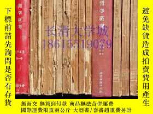 二手書博民逛書店哲學研究罕見雜誌月刊 1959年第1-2-3-4-5-6期,平裝