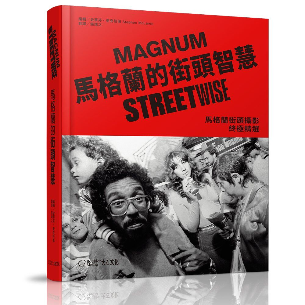 馬格蘭的街頭智慧:馬格蘭街頭攝影終極精選