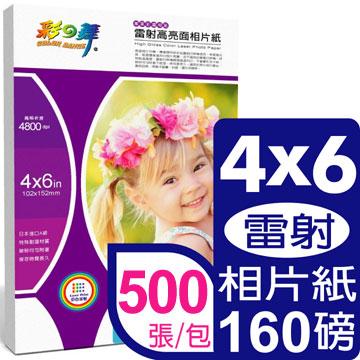 彩之舞 160g 4×6雷射亮面相片紙*10包