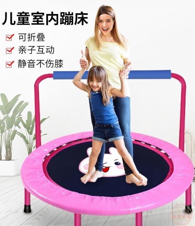 彈跳床 蹦蹦床兒童家用室內小孩彈跳可折疊小型成人健身蹭蹭床寶寶跳跳床 兒童節新品