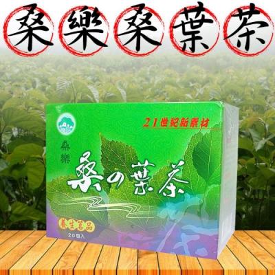 桑樂 桑葉茶(3gx20包/盒)