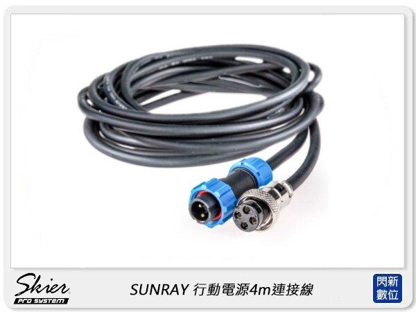 【銀行刷卡金+樂天點數回饋】Skier 行動電源 4m 連接線 400cm 電源線 (AAA504-4,公司貨)