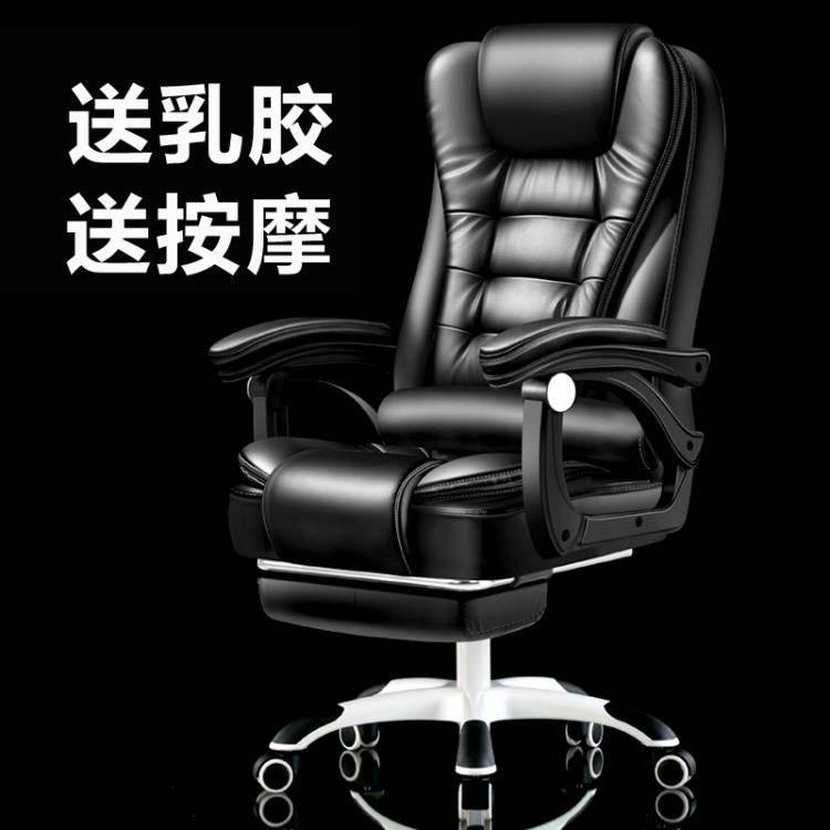 老板椅可躺電腦椅家用辦公椅宿舍轉椅旋轉升降座椅子靠背舒適久坐 99購物節