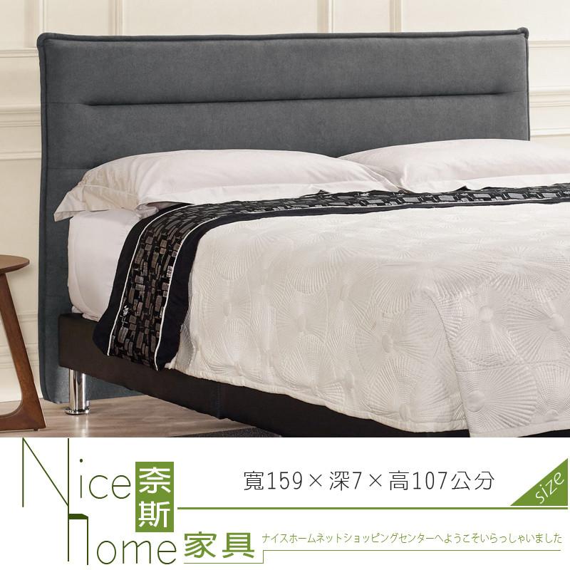 奈斯家具nice338-4-hp 路西恩5尺床頭片/深灰布