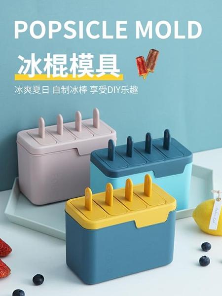 製冰盒 雪糕模具家用自製冰棒